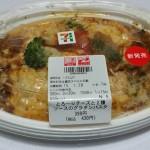 とろ~りチーズと2種ソースのグラタンパスタ@セブンイレブン