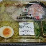 広島風つけ麺(辛口)@セブンイレブン