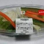 彩り野菜の盛り合わせバーニャカウダ風ソース@セブンイレブン